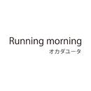 Running morning/オカダユータ