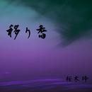 移り香/桜木玲