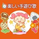 赤ちゃん幼児向け 楽しい手遊び歌/キッズソング ドリーム
