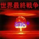 世界最終戦争/ame*