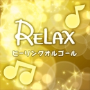 Relax-ヒーリングオルゴール-3/Relax-ヒーリングオルゴール-3
