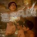 温泉FLOW/乱舞虎