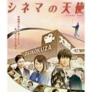 シネマの天使 (サウンドトラック & ピアノスケッチ )/佐藤礼央