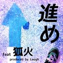 進め/狐火 & Produced By Laugh