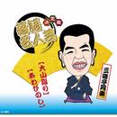 決定版 落語名人芸 三遊亭円楽/三遊亭圓楽