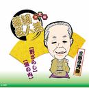 決定版 落語名人芸 三遊亭円遊/三遊亭円遊