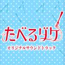 「たべるダケ」オリジナルサウンドトラック/未知瑠