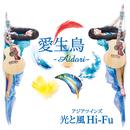 愛生鳥 -Aidori-/アジアツインズ光と風Hi-Fu