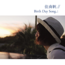 Birth Day Song。/佳南帆