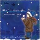端っこHoly Night/神近まり