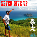 NEVER GIVE UP/拳太