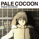 「ペイル・コクーン」オリジナル・サウンドトラック/PALE COCOON