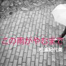 この雨がやむまで/松浦紀代美