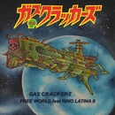 自由世界 -FREE WORLD- (feat. RINO LATINA II)/GASCRACKERZ