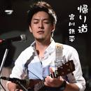 帰り道/宮川 鉄平