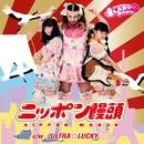 ニッポン饅頭/LADYBABY