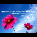 睡眠用ディズニー・ピアノ&ストリングス音色コレクション ~強弱の少ないアレンジシリーズ~/浜崎 vs 浜崎