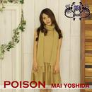 POISON/吉田茉以