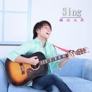 Sing/越山元貴