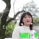 NAGOYA W/ビュースノ