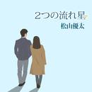 2つの流れ星/松山優太
