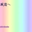 戦前へ/akirakoubo