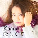 恋しくて/Kaana