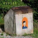 マツリノウタ/照内 涼太