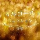オルゴールコレクション ~Perfume 編~/RiNG-O Orgel