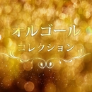 オルゴールコレクション ~浜崎あゆみ 編~/RiNG-O Orgel