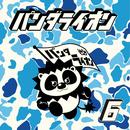 パンダライオン6/パンダライオン