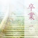 卒業ソング ベストセレクションVol.1/RiNG-O Melody
