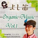 よし笛 Organic Music Vol.1/ちょいまる