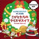 こびとたちのクリスマスイブ -FUTURE TRAP mix-/DJきなこもちアイス & Mr.火炎瓶