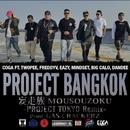 PROJECT BANGKOK (feat. TWOPEE, FREDDY V, EAZY, MINDSET, BIGCALO & DANDEE)/COGA