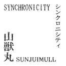 SYNCHRONICITY/山獣丸