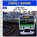 [0303] 山手線 外回り (品川~品川) E231系/鉄道走行音 コバルトサウンド
