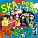SKA-PON-TAN/童心スチャラカ