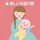 赤ちゃん幼児向け 楽しい手遊び歌 [3]/キッズソング ドリーム