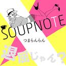つまらんらん/Soupnote