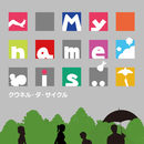 My name is ../クウネル・ダ・サイクル