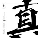 真っ向勝負/KEN THE 390