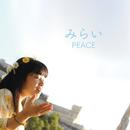 みらい/PEACE