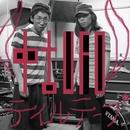 テイルテープ/中古U.F.O.