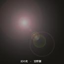 幻の光/宮野 徹