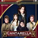 カンタレラ2016 ~愛と裏切りの毒薬~ (LIVE版)/OSK日本歌劇団