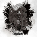 掌ノ蕾。 (Digital Ver.)/Dragon One