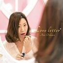 Love Letter/及川亜美