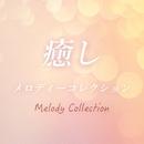 癒しメロディーコレクション/RiNG-O Melody
