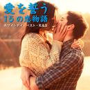 愛を誓う15の恋物語 ~ホワイトデイ・ベスト・R&B~/magicbox